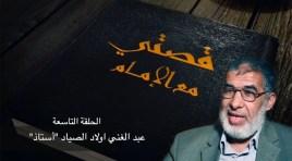قصتي مع الإمام: الحلقة |9| عبد الغني اولاد الصياد