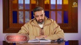 مجلس الإحسان |26| الشيخ كإمام للصلاة
