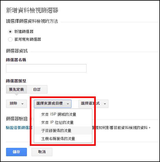 Google Analytics 篩選器來源或目標