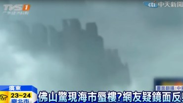 Mysterious floating city