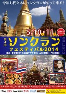 Songkran2014_600