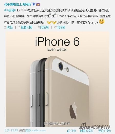 iphone6-china-telecom