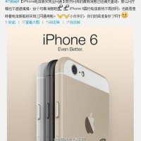 iPhone 6 prematurely announced by China Telecom