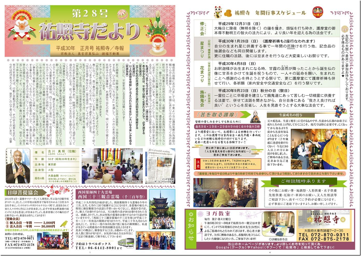 新聞-表-28号 1.4P-A3