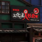 東京ドームシティアトラクションズのお化け屋敷