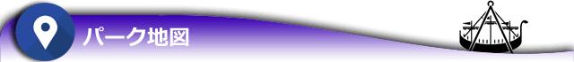 グッジョバ!!(よみうりランド)のガイドマップ