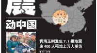 <p>Como sábeis, el terremoto en Qinghai se ha cobrado hasta el día de hoy 760 muertes. Los periódicos del día después estuvieron repletos de portadas impactantes e imágenes que por desgracia se están convirtiendo en algo frecuente en la prensa china.</p>