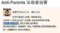"""<p>En inglés se llaman """"anti-parents"""", están cansados del """"excesivo control de sus progenitores"""", piensan que sus padres son """"la máquina más extrema de implementar la rígida educación del país"""" y que """"el hogar es el lugar más difícil del mundo de comprender"""". Así es un grupo de Douban (una de las webs sociales y culturales más famosas de China) que lleva por título """"Los padres te destrozan"""" (父母皆祸害) y que muestra de una forma extrema el increíble salto generacional que se ha vivido en este país, donde padres e hijos parecen vivir en planetas distintos.</p>"""