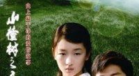 """<p>La nueva película de Zhang Yimou se titula """"The Love of the Hawthorn Tree"""", una sencilla historia de amor que tiene lugar durante la Revolución Cultural y con la que el mejor director chino pretende volver a sus orígenes. A pesar del intento, el filme parece confirmar una vez más que Zhang Yimou lleva perdido cinematográficamente los últimos diez años y que es incapaz de volver a emocionar como lo hacía en los 90. </p>"""