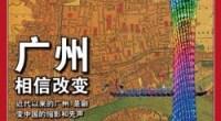 """<p>El pasado sábado 27 de noviembre terminaron los Juegos Asiáticos de Guangzhou, que han marcado intensamente la actualidad deportiva en China durante las últimas dos semanas. A parte de los logros deportivos (China ha arrasado con 199 medallas de oro, por delante de Corea del Sur con 76 y Japón con 48), Guangzhou ha intentado posicionarse como una de las ciudades más atractivas del país y del continente. Esta ciudad del sur de China cuenta además con algunos de los mejores y más influentes medios del país, que han intentado sacar pecho y defender a """"su ciudad"""" durante estos días. Una buena muestra es la lista de """"60 razones para amar Guangzhou"""" publicada por el <em>Southern People Weekly</em> y que traducimos a continuación.</p>"""