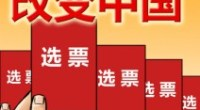 <p>Internet está cambiando el mundo, y China, a pesar de los controles por parte del gobierno, no es una excepción. Durante la última semana, al menos una treintena de personas han manifestado su intención de presentarse a las elecciones municipales chinas. Se les ha denominado candidatos independientes, ya que no pertenecen al Partido Comunista de China y desean ejercer sus derechos civiles garantizados por la ley. Casi todos ellos, además, se han declarado candidatos a través de Sina Weibo (el servicio de micro-blogs más utilizado en China), algunos de ellos incluso realizando vídeos que parecen marcar el inicio de una campaña política hasta ahora nunca vista. </p>