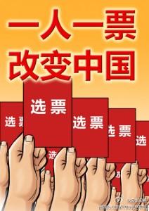 """Esta es la imagen escogida por este """"Observatorio de las elecciones"""". En leteras rojas, se puede leer: """"Cada persona un voto. Cambiando China"""". El objetivo de esta iniciativa, que empezó precisamente el 26 de mayo, es fomentar la participación de los ciudadanos en la política y dar a conocer la forma en la que funciona el sistema de representación en China."""