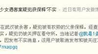 """<p>Hace ya mucho tiempo que Sina Weibo (<a href=""""http://www.zaichina.net/2011/08/11/sina-weibo-la-epoca-de-los-microblogs-ha-llegado-a-china/"""">el servicio de microblogs líder de China</a>) se ha convertido en un fenómeno imparable. Desde hace al menos un año, este lugar ha revolucionado la forma de recibir información en el gigante asiático gracias a la unión que ha propiciado entre importantes periodistas e intelectuales y un público urbano y joven generalmente crítico con el poder. Su rol imprescindible a la hora de poner contra las cuerdas al Gobierno durante la crisis del <a href=""""http://www.zaichina.net/tag/accidente-de-tren-en-china/"""">accidente de tren en Wenzhou</a> del 23 de julio podría anunciar un cambio paulatino en los próximos meses: a través de sus medios de comunicación y líderes políticos, los dirigentes chinos parecen queren frenar el abrumador poder de los microblogs.</p>"""