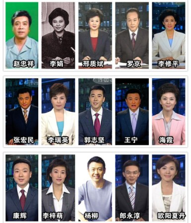 Imagen con todos los presentadores de la historia de los informativos de la CCTV.