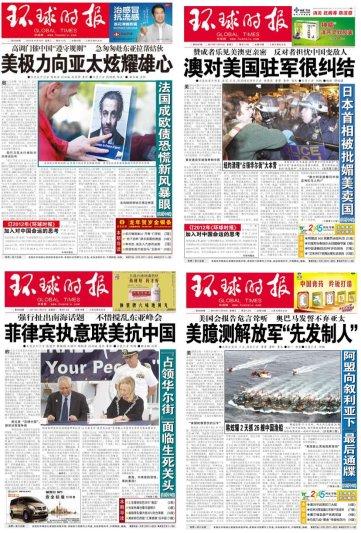 De izquierda a derecha y de arriba a abajo, las portadas del Global Times los días 15, 16, 17 y 18 de noviembre de 2011. [Click para ampliar la imagen]