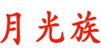 """<strong>Los que se gastan todo su sueldo</strong> (月光族, <em>yueguangzu</em>). Literalmente, esta expresión significa """"el grupo de la luz de la luna"""". En este caso, sin embargo, el caracter <em>yue</em> (月) significa """"mes"""" y <em>guang</em> (光) """"gastar""""; estamos hablando por lo tanto de la gente que se """"gasta todo el sueldo del mes"""". Esta expresión se utiliza en la China actual para referirse sobre todo a los jóvenes que tienen una mentalidad mucho más consumista y derrochadora que la de sus padres y abuelos, éstos últimos mucho más cautelosos a la hora de gastar y conocidos por su alto nivel de ahorro. Este grupo de jóvenes al que hace referencia la expresión suele ser también partidario de servicios que otras generaciones anteriores rechazaban de forma sistemática, como por ejemplo las hipotecas o los préstamos bancarios. <strong>Por Irene T. Carroggio.</strong> <p>Consulta <a href=""""http://www.zaichina.net/diccionario/"""">nuestro diccionario completo</a>.</p>"""