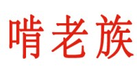 """<p>Consulta <a href=""""http://www.zaichina.net/diccionario/"""">nuestro diccionario completo</a>.</p> <strong>Comerse a los mayores</strong> (啃老族, <em>kenlaozu</em>). Literalmente significa """"el clan que roe a los ancianos"""". Este término chino es muy gráfico y sencillo, como lo son también algunos de sus sinónimos: <em>chilaozu</em> (吃老族, """"el clan que se come a los ancianos"""") y <em>banglaozu</em> (傍老族, """"el clan que depende de los ancianos""""). Según un reciente estudio, en China hay varios tipos de jóvenes que podrían incluirse en este """"clan"""", entre ellos los estudiantes universitarios que no encuentran trabajo por ser demasiado selectivos; los jóvenes que abandonan su trabajo por no ser capaces de soportar la presión; los jóvenes que cambian constantemente de trabajo, o los que simplemente no poseen demasiados conocimientos y solo pueden aspirar a un trabajo poco cualificado. Todos ellos tienen algo en común: prefieren quedarse en casa y vivir a costa de sus padres. <strong>Por Irene T. Carroggio.</strong>"""