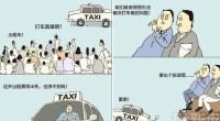 Una viñeta publicada esta semana por Caixin reflexiona sobre los problemas del servicio de taxis en Pekín.