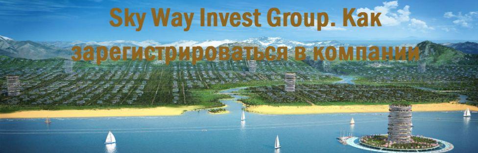 Инвестиционные проекты. Sky Way Invest Group. Как зарегистрироваться в компании