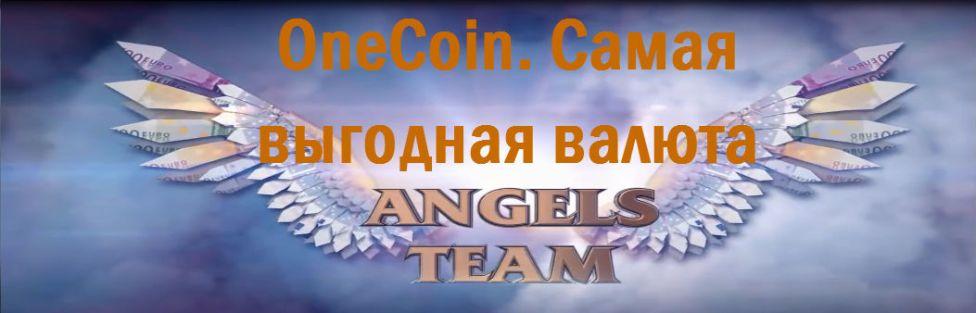 Финансовое инвестирование. OneCoin. Самая выгодная валюта!