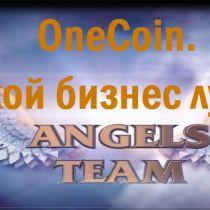OneCoin. Kakoj biznes luchshe
