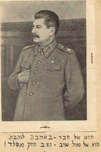 הגדת סטאלין א 1953
