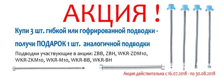 akciya17.07.18