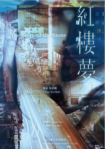 2018台湾《红楼梦/同志版红楼梦》大尺度男色电影
