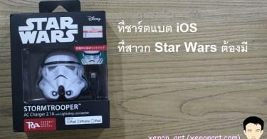 starwar_charger (1)
