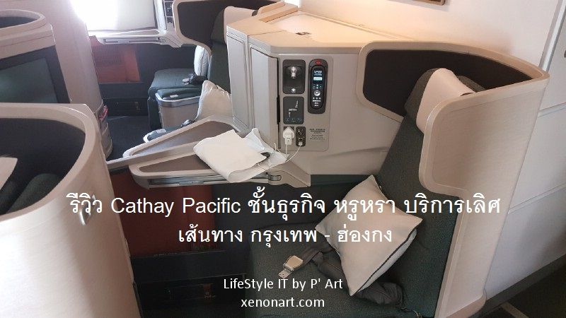 Review Cathay Pacific airline business class (1)
