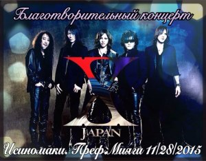 (c) X Japan