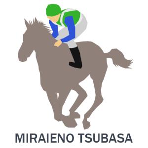 ミライヘノツバサ