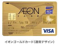 イオン銀行 新規 申し込み キャンペーン