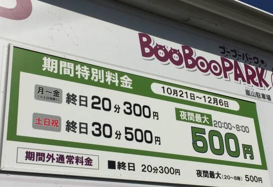 嵐山駐車場駐車料金