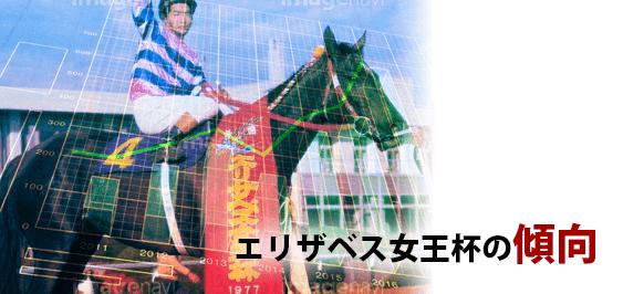 【エリザベス女王杯】歴代勝馬から導かれる2つの傾向とは?