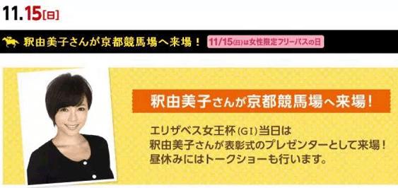 【エリザベス女王杯のサイン】2015年のプレゼンターは釈由美子!
