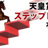 天皇賞秋のステップレースを考察