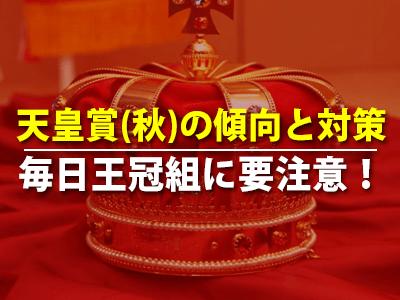 天皇賞秋の傾向と対策,毎日王冠に要注意