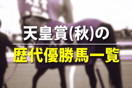 天皇賞秋の歴代優勝馬一覧