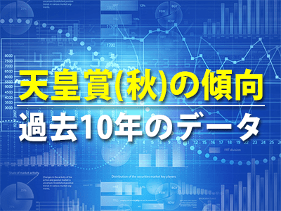 天皇賞秋の傾向,過去10年のデータ