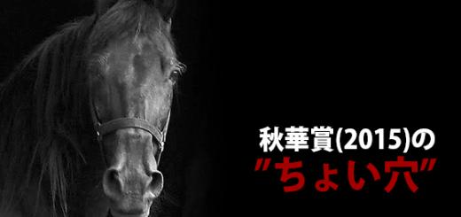 秋華賞(2015)のちょい穴