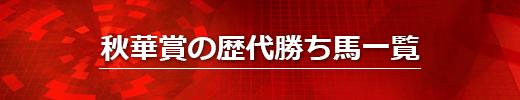 秋華賞,歴代勝ち馬
