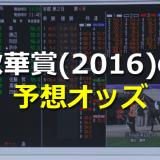 秋華賞(2016)の予想オッズ