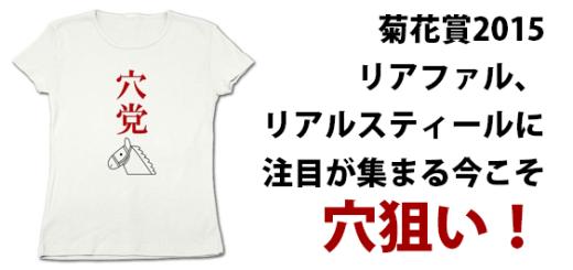 菊花賞2015リアファル、リアルスティールに注目が集まる今こそ穴狙い!