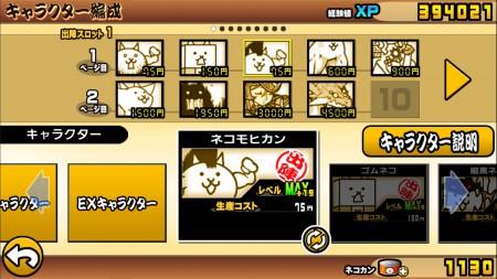 jpeg-Screenshot_2014-08-03-14-36-37