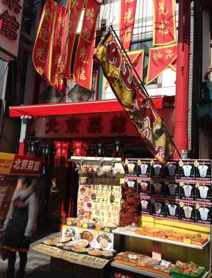 南京町食べ歩きのおすすめグルメ