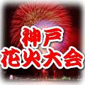神戸花火大会