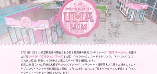 赤坂サカス,UMAJO