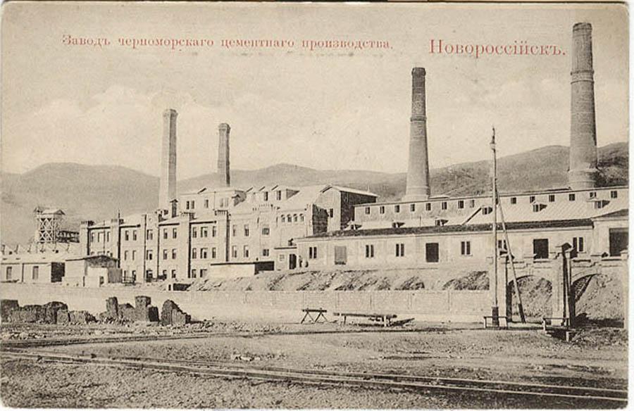 Цементный завод. Новороссийск. 1910-е.