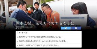 熊本支援、私たちにできることは・・・Yahooの災害支援情報ページです。